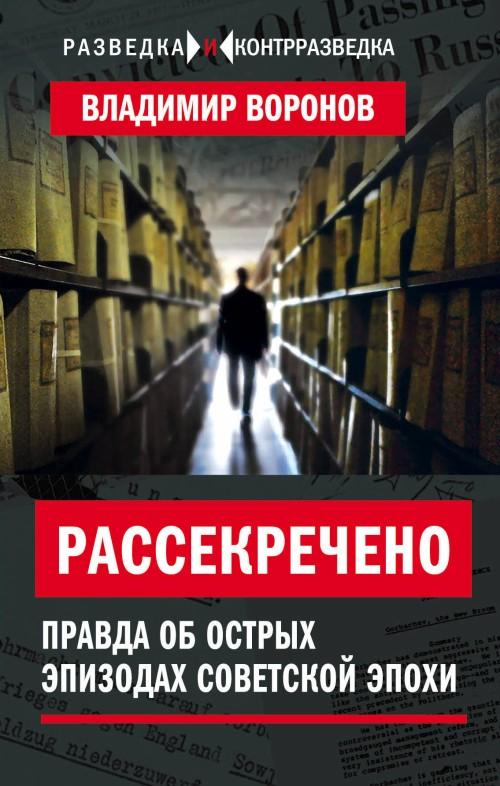 Рассекречено. Правда об острых эпизодах советской эпохи
