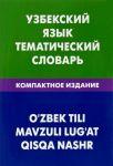 Узбекский язык. Тематический словарь. Компактное издание