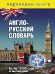 1+1, ili Pereverni knigu. Anglo-russkij slovar. Russko-anglijskij slovar. Bolee 15 000 slov i vyrazhenij