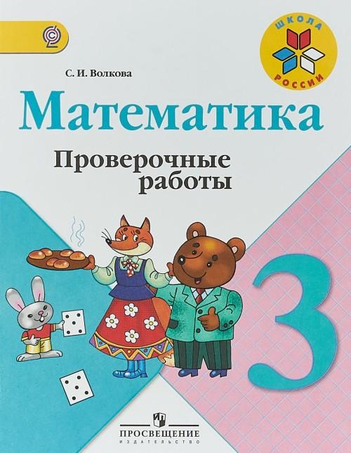 Matematika. 3 klass. Proverochnye raboty