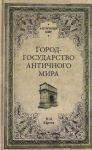 Gorod-gosudarstvo antichnogo mira