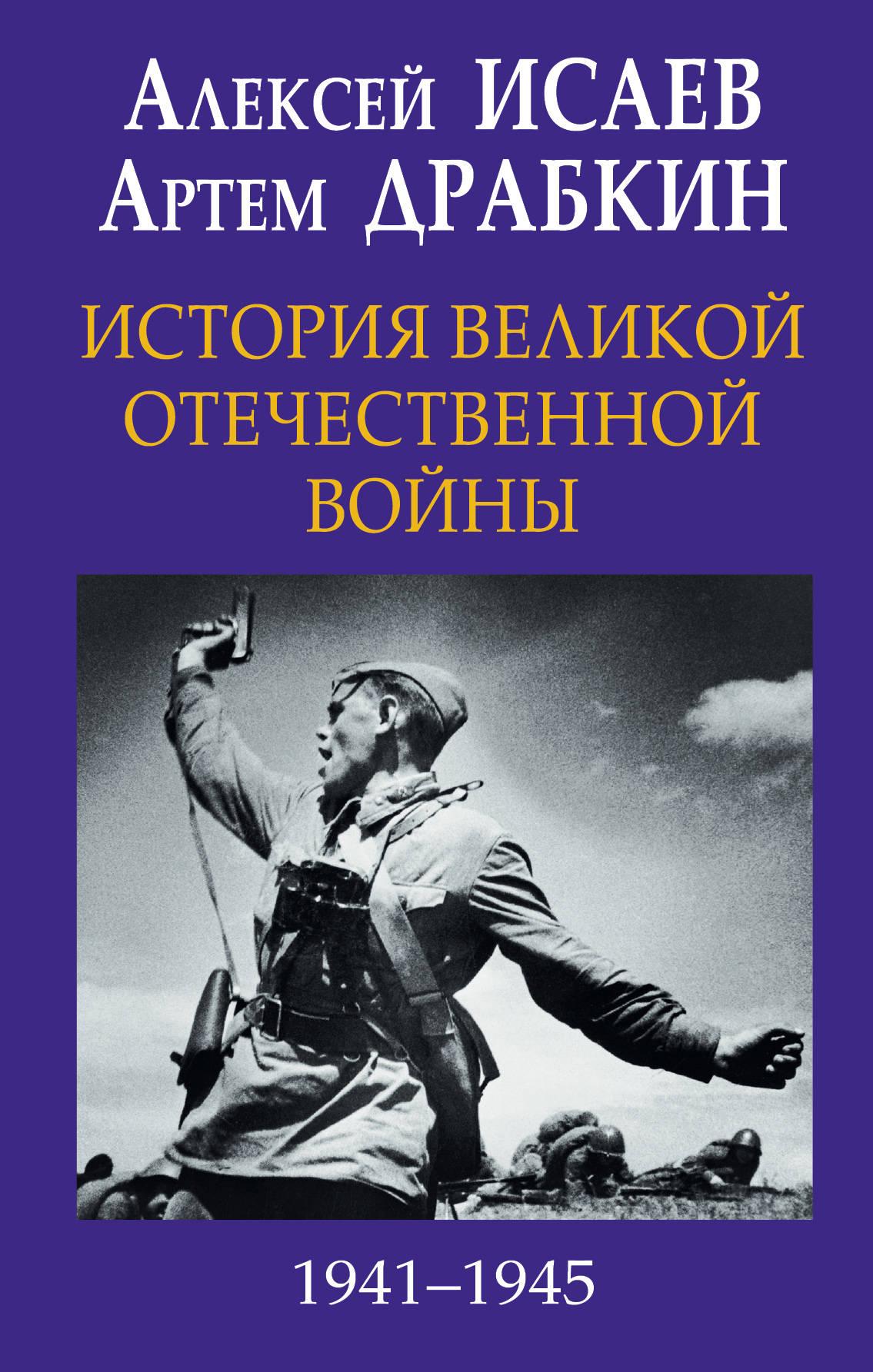 Istorija Velikoj Otechestvennoj vojny 1941?1945 gg. v odnom tome