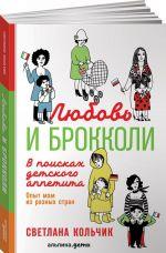 Ljubov i brokkoli. V poiskakh detskogo appetita
