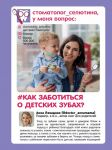 Stomatolog Seljutina, u menja vopros: kak zabotitsja o detskikh zubakh?