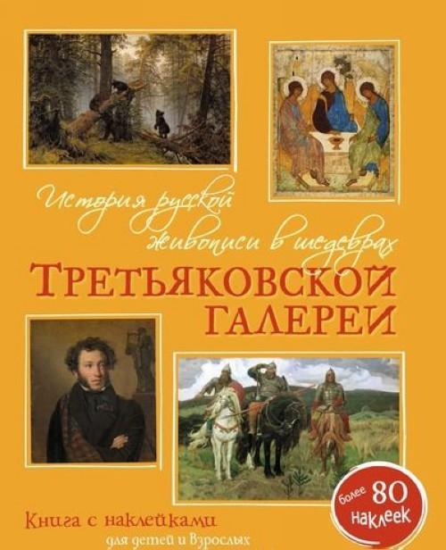 Istorija russkoj zhivopisi v shedevrakh Tretjakovskoj galerei