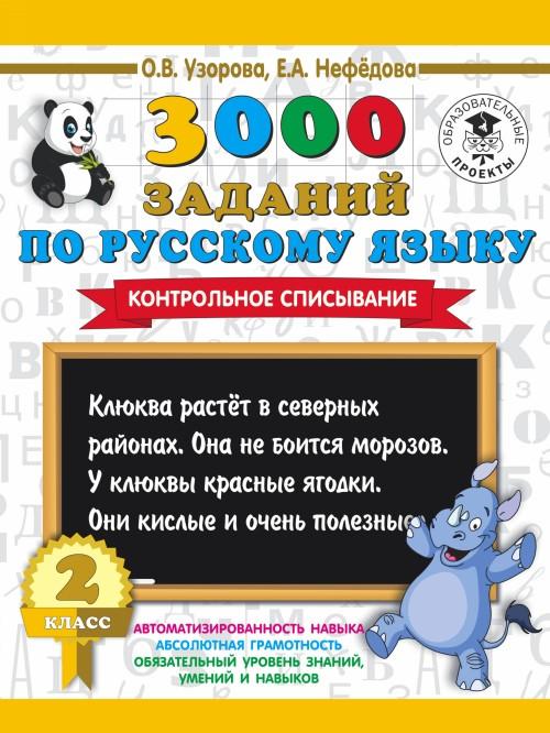 3000 заданий по русскому языку. 2 класс. Контрольное списывание.