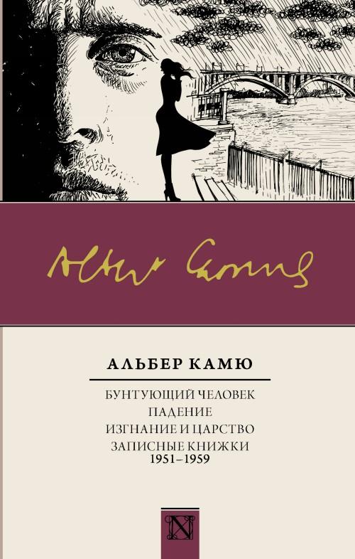 Buntujuschij chelovek. Padenie. Izgnanie i tsarstvo. Zapisnye knizhki (1951-1959)