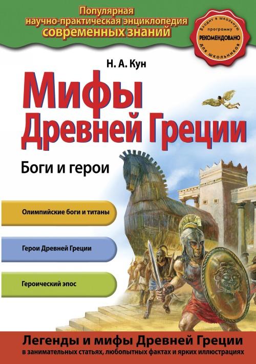 Мифы Древней Греции. Боги и герои (с ил.)