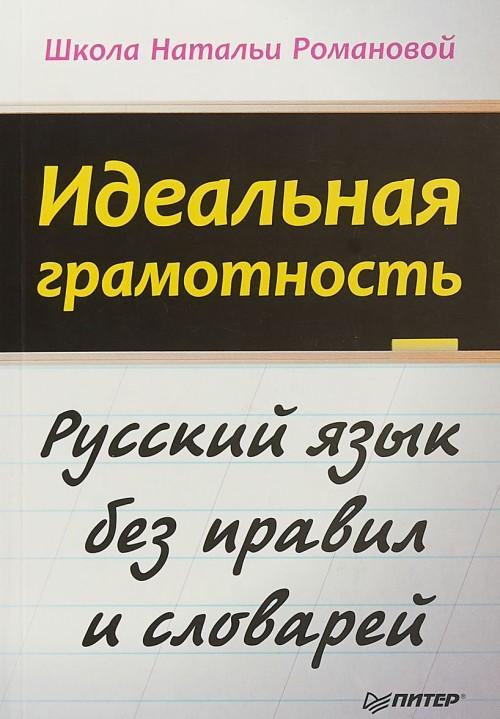 Идеальная грамотность.Русский язык без правил и словарей