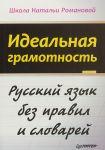 Idealnaja gramotnost.Russkij jazyk bez pravil i slovarej