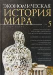 Экономическая история мира.Т.5.(в 5-ти томах)