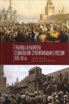 Granitsy i markery sotsialnoj stratifikatsii Rossii XVII-XX vv.:vektory issledovan
