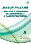 Zhivoj russkij. Slushaem i ponimaem televizionnye i radioprogrammy: uchebnoe posobie po RKI. Vypusk 3 (incl. DVD)