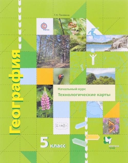 География. 5 класс. Технологические карты. Методическое пособие (+CD)
