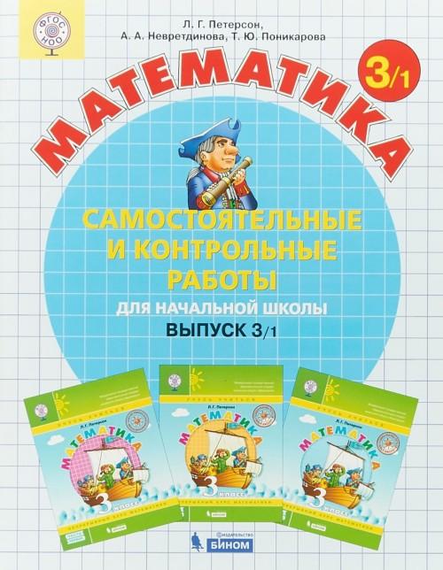 Matematika. 3 klass. Samostojatelnye i kontrolnye raboty. Vypusk 3. Variant 1