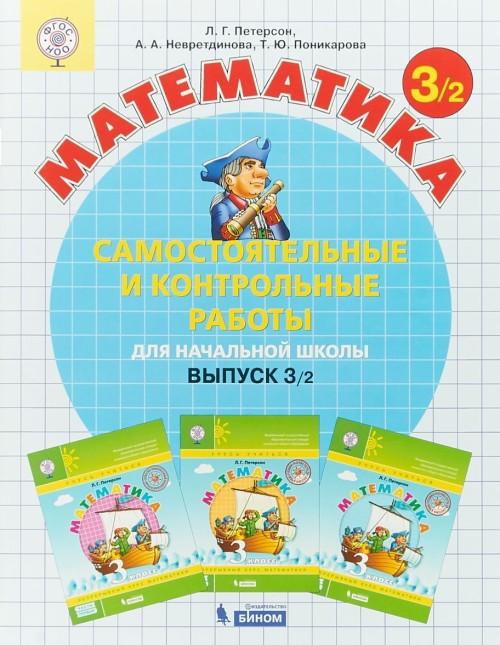 Matematika. 3 klass. Samostojatelnye i kontrolnye raboty. Vypusk 3. Variant 2
