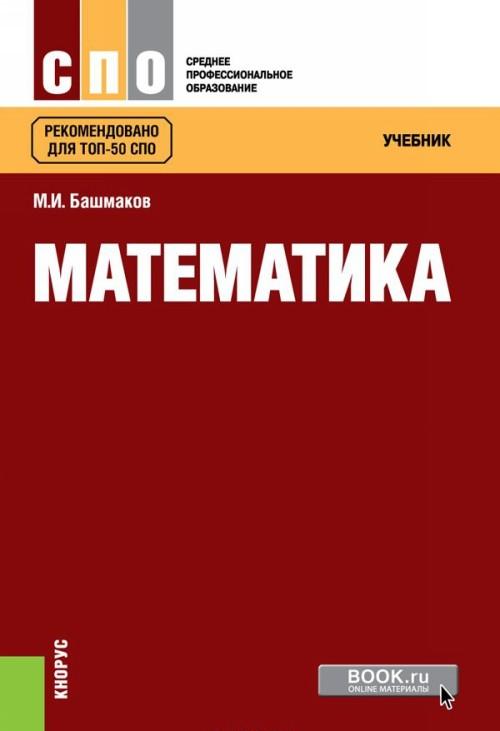 Matematika (SPO)