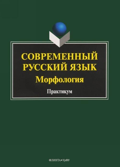 Covremennyj russkij jazyk. Morfologija. Praktikum