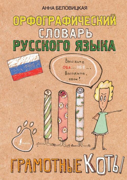 Orfograficheskij slovar russkogo jazyka. Gramotnye koty