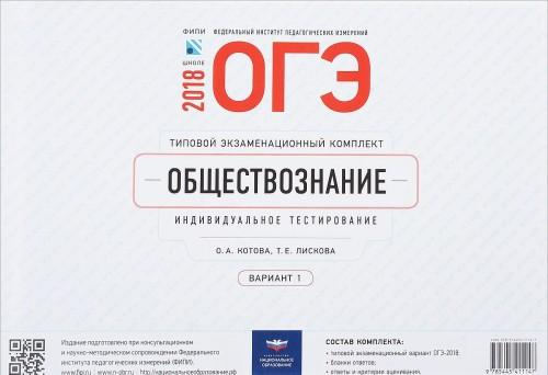 OGE-2018. Obschestvoznanie. Konvert. Variant 1