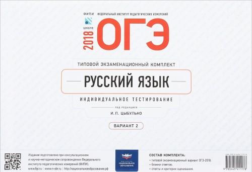 OGE-2018. Russkij jazyk. Konvert. Variant 2