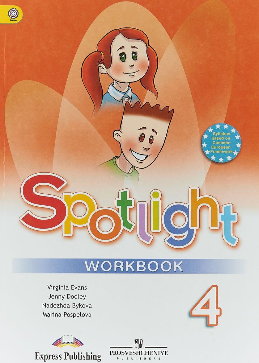 Spotlight 4: Workbook / Anglijskij jazyk. 4 klass. Rabochaja tetrad