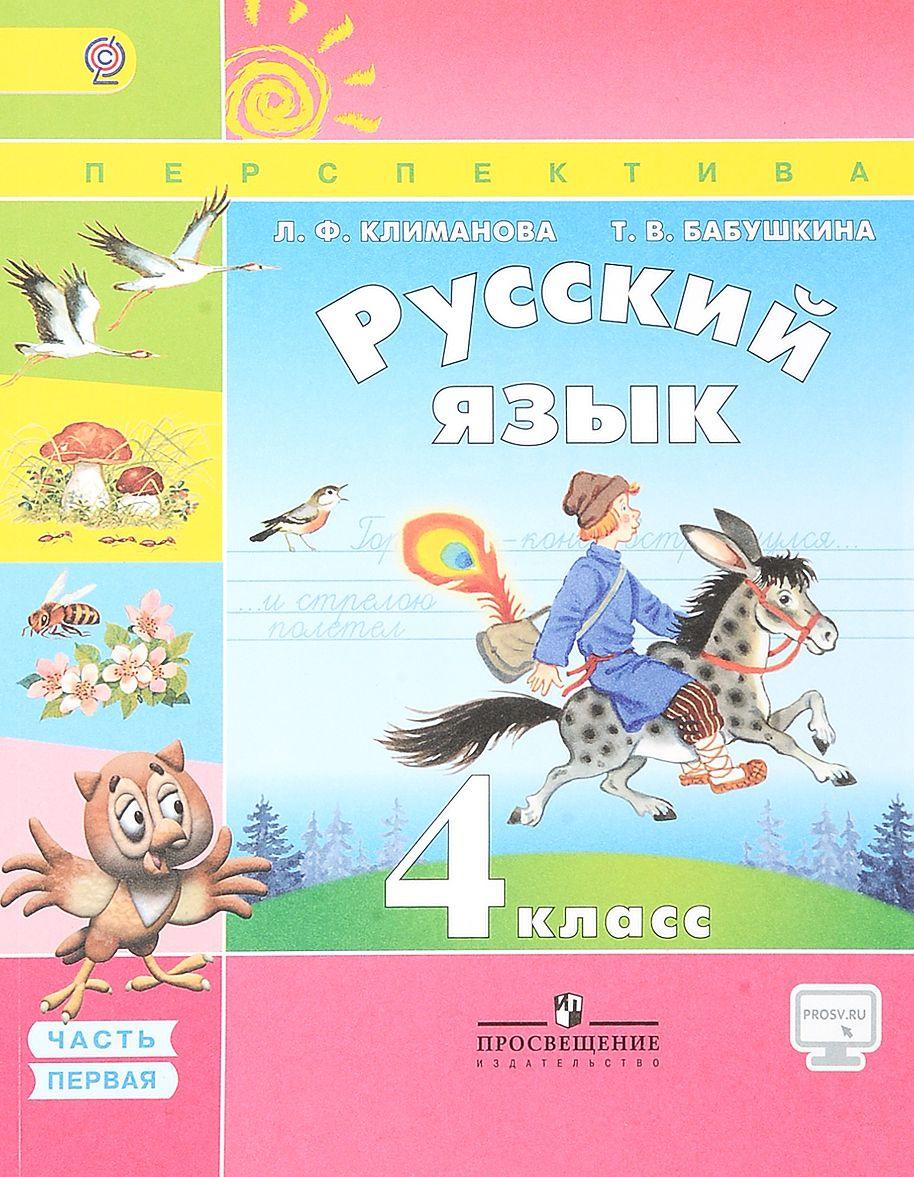 Russkij jazyk. 4 klass. Uchebnik. V 2 chastjakh. Chast 1