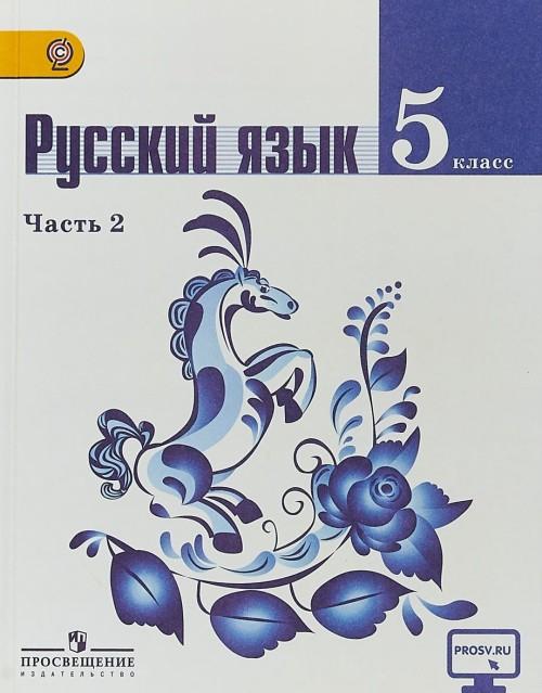 Russkij jazyk. 5 klass. Uchebnik. V 2 chastjakh. Chast 2