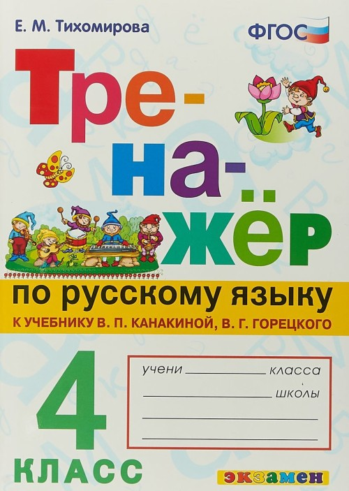 Russkij jazyk. 4 klass. Trenazher k uchebniku V. P. Kanakinoj, V. G. Goretskogo