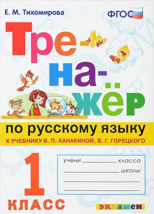 Russkij jazyk. 1 klass. Trenazher k uchebniku V. P. Kanakinoj, V. G. Goretskogo