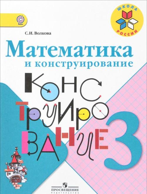Matematika i konstruirovanie. 3 klass. Uchebnoe posobie