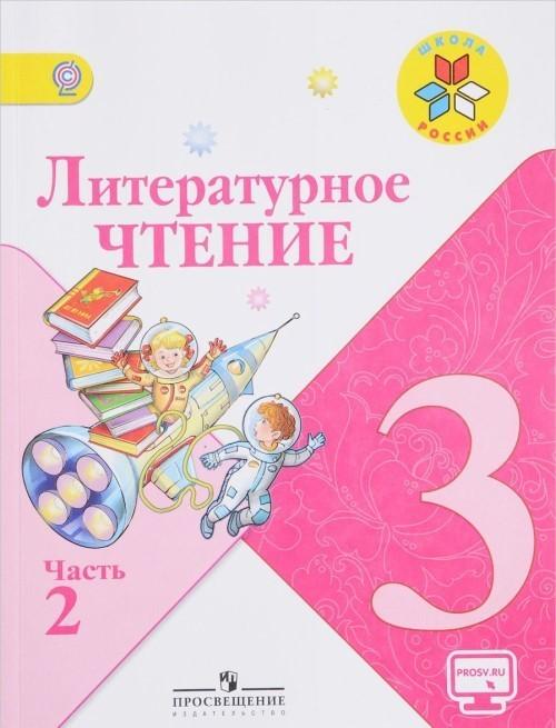 Literaturnoe chtenie. 3 klass. Uchebnik. V 2 chastjakh. Chast 2