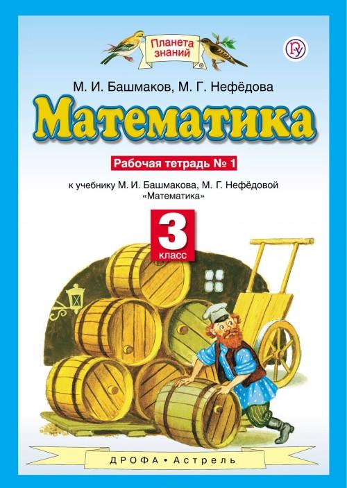 Математика. 3 класс. Рабочая тетрадь № 1. В 2 частях. Часть 1