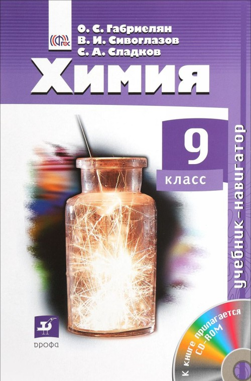 Khimija. 9 klass. Navigator. Uchebnik (+CD)