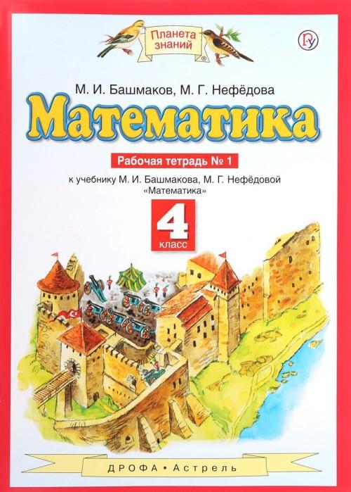 Математика. 4 класс. Рабочая тетрадь №1 к учебнику М. И. Башмакова, М. Г. Нефедовой