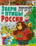 Zveri i ptitsy Rossii. Entsiklopedija dlja detej