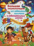 Bolshaja entsiklopedija dlja ljubopytnykh malchikov i ljuboznatelnykh devochek