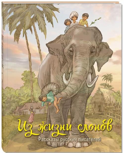 Из жизни слонов. Рассказы русских писателей