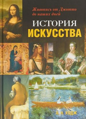 История искусства.Живопись от Джотто до наших дней