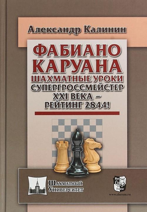 Фабиано Каруана.Шахматные уроки.Супергроссмейстер XXI века - рейтинг 2844!