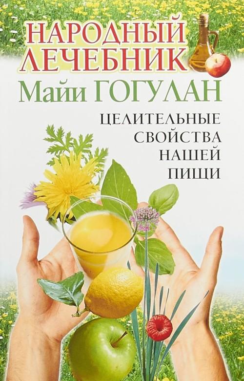 Народный лечебник Майи Гогулан.Целительные свойства нашей пищи.