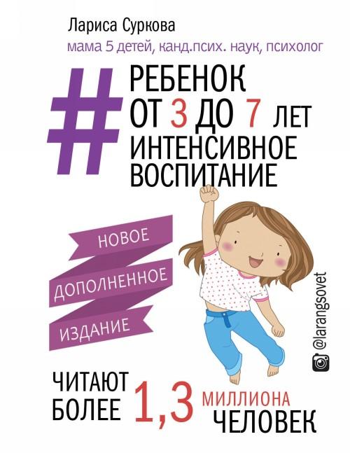 Rebenok ot 3 do 7 let: intensivnoe vospitanie. Novoe dopolnennoe izdanie