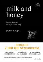 Milk and Honey. Belye stikhi, pokorivshie mir