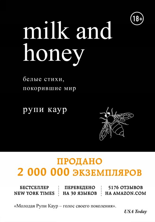 Milk and Honey. Belye stikhi, pokorivshie mir
