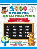3000 primerov po matematike. 3 klass. Tablichnoe umnozhenie i delenie
