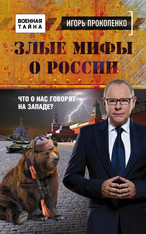 Zlye mify o Rossii. Chto o nas govorjat na Zapade?
