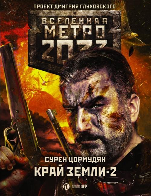 Metro 2033: Kraj zemli-2. Ogon i pepel