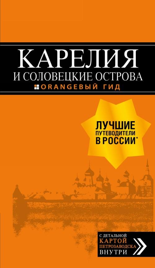 Карелия и Соловецкие острова: путеводитель + карта.