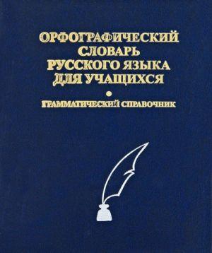 Orfograficheskij slovar russkogo jazyka dlja uchaschikhsja