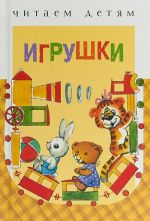 Igrushki